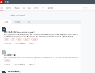 gxlstone.download.csdn.net screenshot