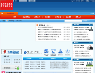 gxq.qingdao.gov.cn screenshot