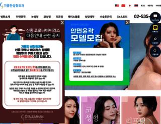 gyalum.com screenshot