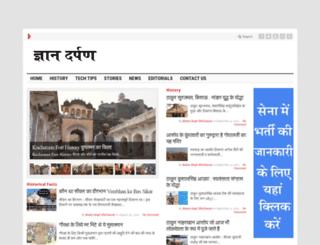 gyandarpan.com screenshot