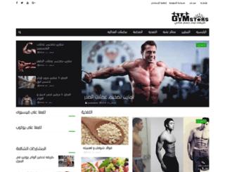 gym-stars.blogspot.com screenshot