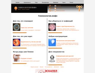 gynecologia.info screenshot