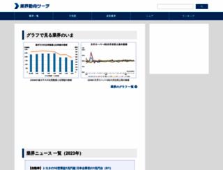 gyokai-search.com screenshot