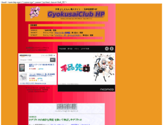 gyokusai.tank.jp screenshot