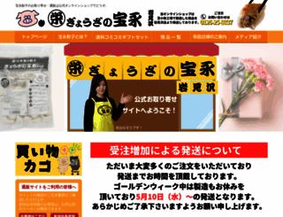 gyouza-houei.jp screenshot