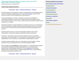 gyrator.ru screenshot