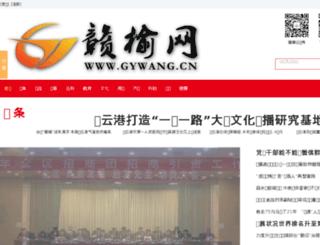 gywang.cn screenshot