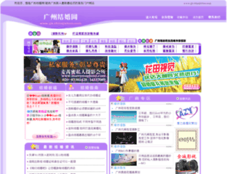 gz.chinajiehun.com screenshot
