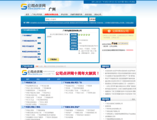 gz.gsdpw.com screenshot