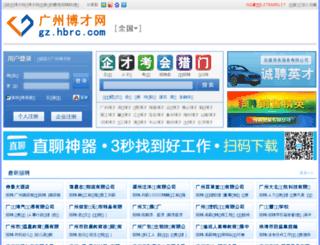 gz.hbrc.com screenshot