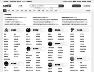 gz.lieju.com screenshot