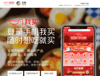 gz.womai.com screenshot