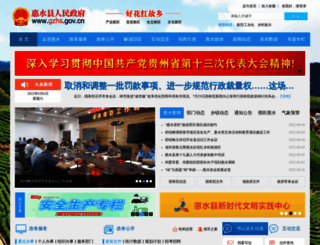 gzhs.gov.cn screenshot