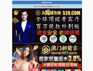 gzhuihong56.com screenshot