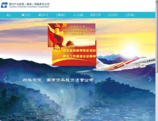 gziig.com.cn screenshot