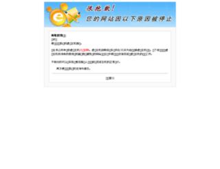 gzjindianzi.com screenshot