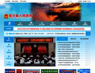 gzjinsha.gov.cn screenshot
