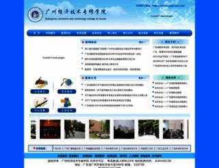 gzjj-edu.com screenshot