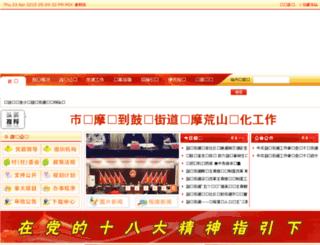 gzjscg.gov.cn screenshot