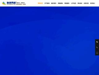 gzjunyu.com screenshot