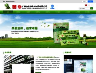 gzmx.com.cn screenshot