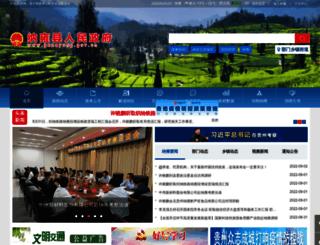 gznayong.gov.cn screenshot