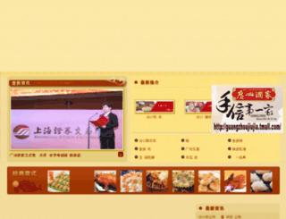 gzr.com.cn screenshot