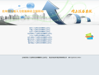 gzxbm.cn screenshot