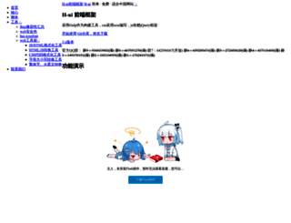 h-ui.net screenshot