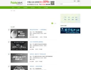 h.paidai.com screenshot