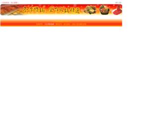 h1201.travel-web.com.tw screenshot