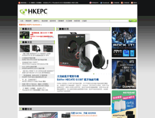 h2.hkepc.com screenshot
