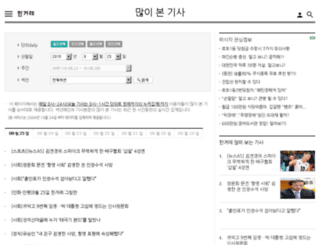 h21blog.hani.co.kr screenshot