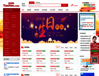 ha.tiaohao.com screenshot