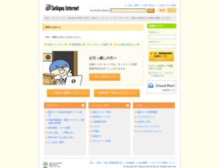 ha5.seikyou.ne.jp screenshot