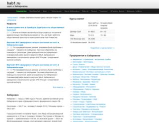 hab1.ru screenshot