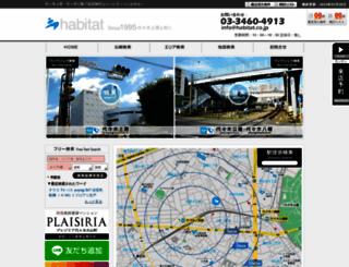 habitat.co.jp screenshot
