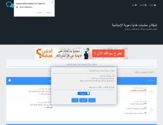 hadaya.ahlamontada.com screenshot
