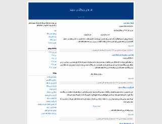 hadim78.blogfa.com screenshot
