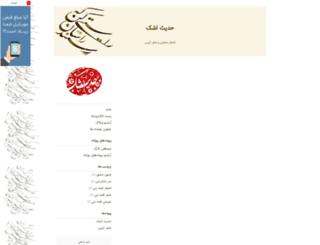 hadith-ashk.blogfa.com screenshot