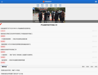 haedu.gov.cn screenshot