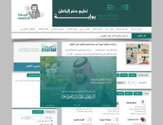 hafredu.gov.sa screenshot