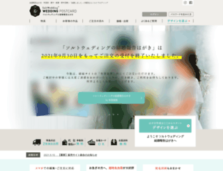 hagaki.saltwedding.jp screenshot