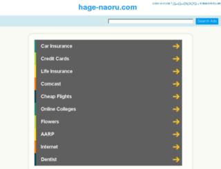 hage-naoru.com screenshot