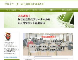 hagefreeter.com screenshot