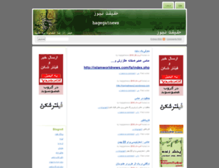 hagigatnews1.wordpress.com screenshot