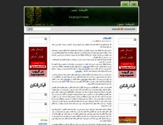 hagigatnews15.wordpress.com screenshot