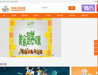 hahaxiaodian.com screenshot