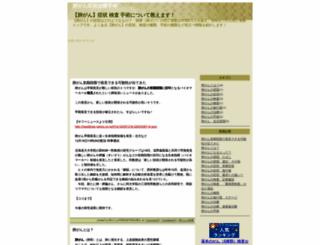 haigann.sblo.jp screenshot