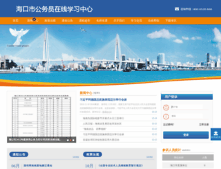 haikou.chinahrt.com screenshot